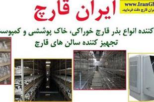 ایران قارچ تهیه کننده کمپوست قارچ دکمه ای،خاک پوشش - 1