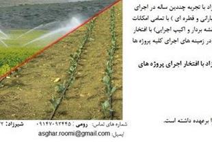 اجرای پروژه های تحت فشار بارانی -  قطره ای رومی -ش