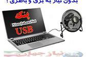 پنکه USB فلزی پرقدرت بینیاز به برق و باطری