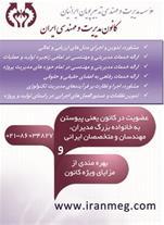 کانون مدیریت و مهندسی ایران