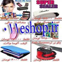 ارزانترین فروشگاه عمده اینترنتی مازندران