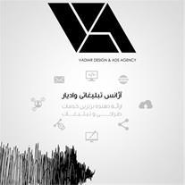 طراحی و تبلیغات وادیار