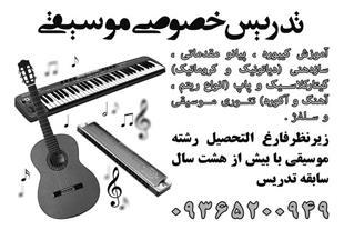 تدریس خصوصی موسیقی در منزل شما