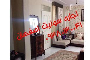 اجاره روزانه منزل سوئیت آپارتمان مبله اصفهان