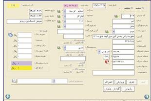 نرم افزار خدمات پس از فروش آریاک
