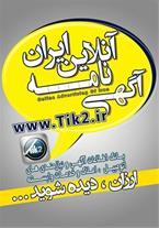آگهی نامه آنلاین ایران