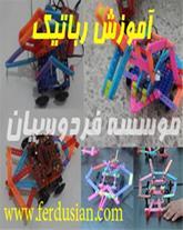 آموزش رباتیک دانش آموزی درشوشتر