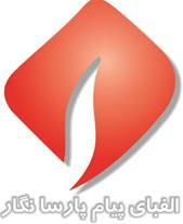 شرکت بازاریابی و تبلیغات الفبای پیام