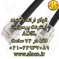خرید اینترنت پرسرعت ADSL