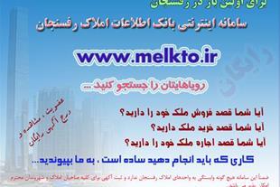 خرید خانه در رفسنجان