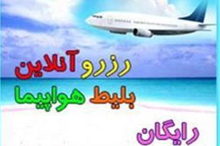 ارزان ترین نرخ تور داخلی - تور کیش مشهد قشم شیراز