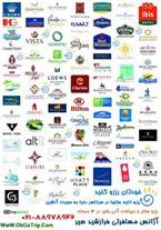 اخذ ویزای کلیه کشورها -  رزرو هتل - تور چارتر