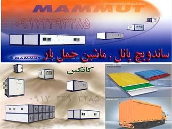 ساندویچ پانل چیست,فروش ساندویچ پانل ماموت در بوشهر - سقف