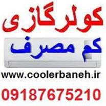 دنیای کولرگازی09187675210 حبیبی - 1