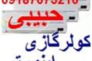 ارزانترین قیمت کولر گازی ال جی دربانه