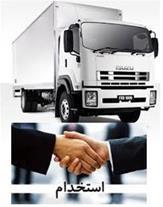 استخدام راننده کامیونت با کامیونت