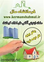 املاک کرمانشاه