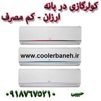 ارزانترین قیمت کولرگازی ال جی تایتان ا صل با نصب - 1