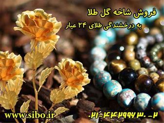 فروش شاخه گل طلا - 1