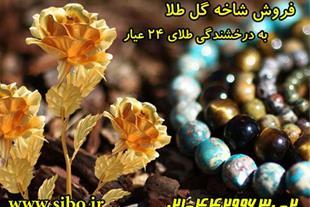 فروش شاخه گل طلا