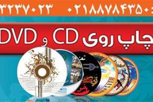 چاپ cd، تبلیغات  روی cd - 1