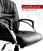 تولید صندلی کنفرانسی,صندلی گردون و صندلی پایه ثابت