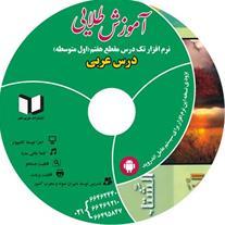 عربی هفتم آموزش طلایی