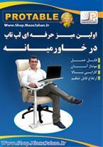 میز لپ تاپ حرفه ای و تخصصی Protable