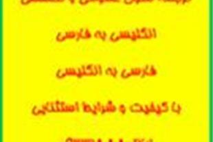 ترجمه متون انگلیسی به فارسی و فارسی به انگلیسی