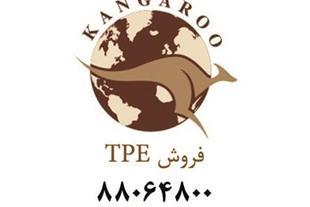 فروش تخصصی TPE
