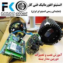 آموزش نصب و تعمیر دوربین مدار بسته | DVR