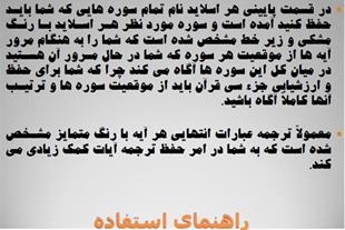 جزوه حفظ جزء 30 قرآن