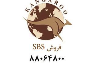 فروش تخصصی SBS