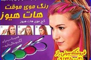 خرید گچ مو  در شیراز - 09172500031