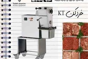دستگاه خردکن گوشت KT