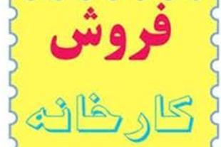 فروش کارخانه لبنیات در نظرآباد - - نظرآباد