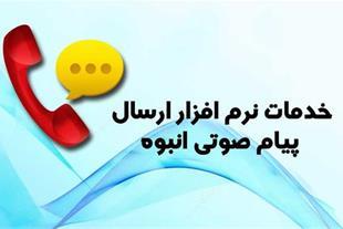 پیامک صوتی - سامانه ارسال پیامک صوتی