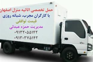 حمل تخصصی لوازم و اثاثیه منزل، اصفهان، شبانه روزی