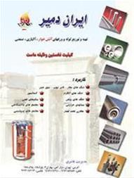 لوله دیگ بخار صنایع غذایی - 1