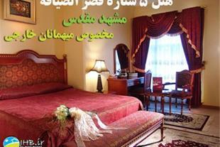 رزرو هتل های مشهد