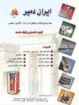 لوله دیگ بخار صنایع غذایی
