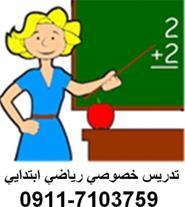 تدریس خصوصی ریاضی و علوم - 1