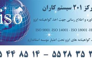 گواهینامه ایزو9001 گواهینامه IMSگواهینامه اچ اس ای