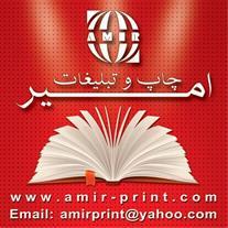 طراحی و چاپ کاتالوگ / چاپ و تبلیغات امیر