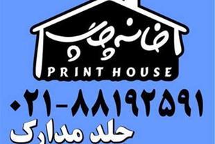 تولید و چاپ انواع جلد مدارک و جلد بیمه - 88192591