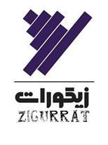 شرکت تولیدی و بازرگانی زیگورات