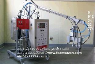 دستگاه تزریق فوم سرد ودستگاه تزریق فوم پلی اورتان