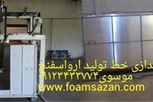 دستگاه تولید ابر واسفنج