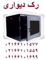 رک 9یونیت دیواری ،رک دیواری،تولیدرک02166101699