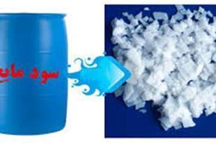 بهترین فروشنده سود مایع تولیدات پتروشیمی امام و سو
